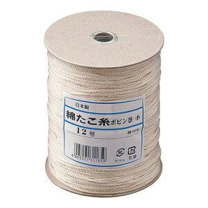 日本製 チーズ バター 肉用品 綿 たこ糸 ボビン巻 小12号 調理用糸(たこ糸) 調理小物 綿 業務用 8-0556-1504