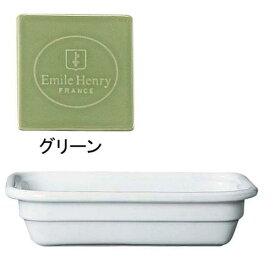 Emile Henry エミール・アンリ レクトン N1/23462グリーン ビュッフェ用大皿(洋食器)