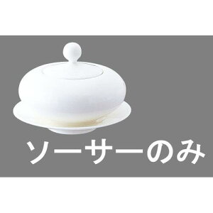 洋食器 コーヒー ティーカップ エチュード シュガーポットソーサー ET0305 コーヒー&紅茶 グラス・食器 ボーンチャイナ 業務用 7-2237-2501