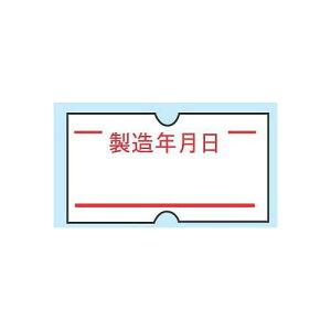 日本製 包装機械 シーラー ハンドラベラーACE用ラベル(10巻入)製造年月日(1巻1000枚) 消耗品 紙 業務用 8-1495-0201