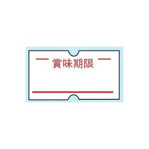 日本製 包装機械 シーラー ハンドラベラーACE用ラベル(10巻入)賞味期限(1巻1000枚) 消耗品 紙 業務用 8-1495-0202