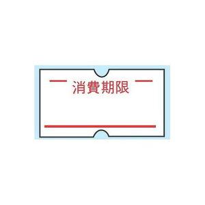 日本製 包装機械 シーラー ハンドラベラーACE用ラベル(10巻入)消費期限(1巻1000枚) 消耗品 紙 業務用 8-1495-0203