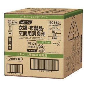 日本製 トイレ用品 手洗い 消毒 花王 リセッシュ グリーンハーブの香り 詰め替え用 10L 清掃用品 液体 業務用 8-1392-0101