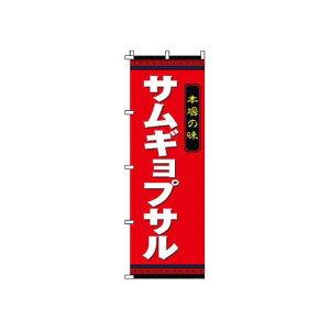 のぼり 2-26-015 サムギョプサル