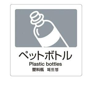 日本製 ゴミ箱 ペール バケツ 分別ラベルA 4ヵ国語(1枚) A−06 ペットボトル 清掃用品 合成紙+耐候性ラミネート 業務用 7-1314-0303