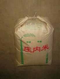 令和2年産庄内産ひとめぼれ1等玄米24kg