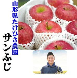 (産地直送)山形県南陽 たけひさ農園作 サラッとした肉質と豊富な果汁が特徴 サンふじ 2kg(5〜7玉)※大きさによって内容量が異なります。