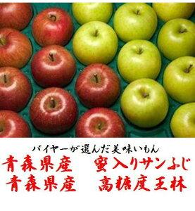 バイヤーが選んだ美味いもん!!青森県産 蜜入りサンふじ&青森県産 高糖度王林 1箱(5kg)各8~9玉入