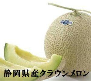 静岡県産 メロンの最高峰 「クラウンマスクメロン」1玉1.4kg〜1.5kg 化粧箱入り(白印)