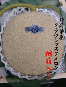 静岡県産 メロンの最高峰 「クラウンマスクメロン」2玉(1玉当たり1.3kg〜1.5kg) 桐箱入り(山印)