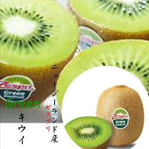 中玉!!ニュージーランド産 「ゼスプリ」グリーンキウイ 1箱(3kg)24〜30玉※品質保護のため、配送時、配送専用箱にてお送りいたします。