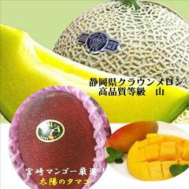 静岡県産 メロンの最高峰 「クラウンマスクメロン」(1.3kg〜1.5kg)山印&宮崎マンゴーの最高峰「太陽のタマゴ」2L寸2玉 化粧箱入り