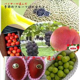 バイヤーが選んだ「季節フルーツ詰め合わせ 極味」※商品保護のため2箱に分けてお送りいたします。