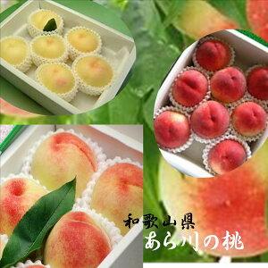 「あら川の桃」和歌山県産 上品な甘みとサラッとした肉質 1箱2kg(7〜9玉)※出荷時期により品種が異なります。