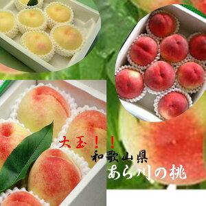 大玉!!「あら川の桃」和歌山県産 上品な甘みとサラッとした肉質 1箱2kg(5〜7玉)※出荷時期により品種が異なります。