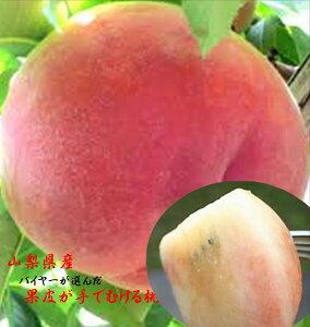 果皮が手でむける桃。山梨県産 大玉1箱2kg(5〜7玉)