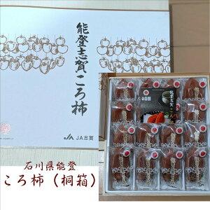 「バイヤーが選んだ美味いもん!!」石川県産 能登ころ柿(桐箱入)2L〜3L 1箱(800g16〜20粒)