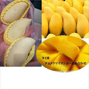 今が旬!!バイヤーが選んだ!!癖のない甘み タイ産 ナムドクマイマンゴー 1箱(750g以上 3玉入り)※ブランドが代わる場合がございます。
