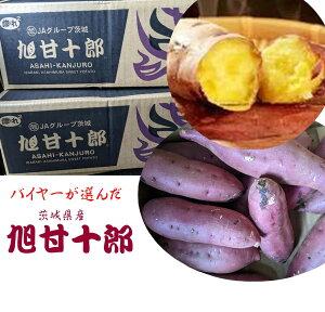 「焼芋の中の焼芋!!」茨城県産 旭甘十郎(サツマイモ)2L〜M寸 1箱4.5kg(13本〜26本入り)※入り数は多少前後いたします。