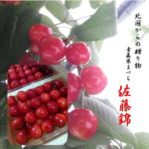 青森県まべち産 バイヤーが選んだ「佐藤錦」300gバラ詰め