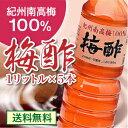 【送料無料】おにぎりに、漬物に大活躍!イチ押しの梅酢!5本セット(1リットル×5本)※送料については、北海道は400円…