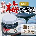 純正梅肉エキス(ビン)300g