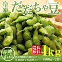【送料無料】山形県鶴岡白山産冷凍だだちゃ豆1kg(500g×2袋)