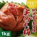 実くずれ梅幸梅漬(はちみつ梅)1kg