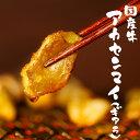 『国産牛 アカセンマイ250g』 (ギアラ)味付けなし焼肉に、モツ鍋に、もつ煮込みに、大人気ホルモンあす楽 中元 春ギ…