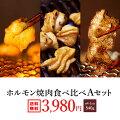 送料無料ホルモン焼肉食べ比べセット500g(約4-5人前)