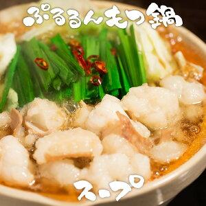 ぷるるんもつ鍋『スープ単品 400g』<しょうゆ・白味噌・味辛>【あす楽対応】【楽ギフ_包装選択】【RCP】