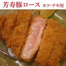 豚臭いなんてもう嫌です。『長崎 芳寿豚 ロース カツ・テキ用120g×4枚』【あす楽対応】【楽ギフ_包装選択】【RCP】