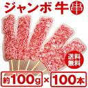 【送料無料】『箱買いでお得!ジャンボ牛串100gが100本(10本×10袋)』入り業務用にBBQにお祭りに学園祭に人気者です…