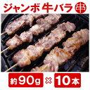『ジャンボ牛バラ串 約90g×10本入り』やわらか三枚肉 牛バラ肉使用!BBQにお祭りに学園祭に人気者です!【あす楽対応…