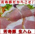 塩分80%カット『芳寿豚の生ハム』芳寿豚だからこその味。使いやすくなっております