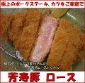 豚臭いなんてもう嫌です。『長崎芳寿豚ロースカツ・テキ用120g×4枚』