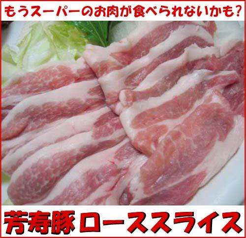 『長崎 芳寿豚 ローススライス500g』【あす楽対応】【楽ギフ_包装選択】【RCP】】