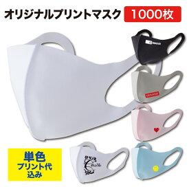 オリジナルマスク 1,000枚〜 オリジナルプリントマスク 接触冷感 3Dマスク 優しいつけ心地 むれにくい 洗濯して繰り返し使用可 大人用 ユニセックス