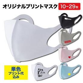 10枚以上でお得 オリジナルマスク オリジナルプリントマスク 接触冷感 3Dマスク 優しいつけ心地 むれにくい 洗濯して繰り返し使用可 大人用 ユニセックス