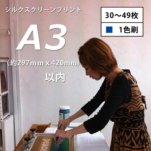 シルクスクリーンプリントA3サイズ(1色刷)30-49枚