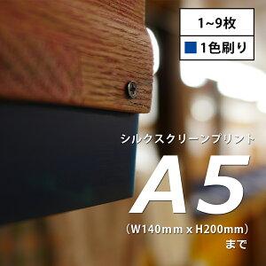 シルクスクリーンプリントA5サイズ(1色刷)1-9枚