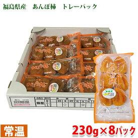 福島県産 あんぽ柿 8パック入