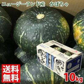 【送料無料】ニュージーランド産 かぼちゃ 10kg(5〜6玉入)