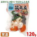 味わい水煮シリーズ 野菜水煮(筑前煮) 120g