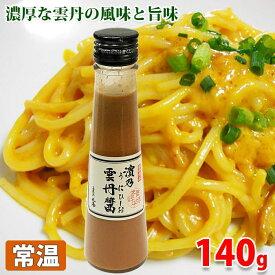 小浜特産 雲丹醤(うにひしお) 140g 小瓶