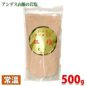アンデスの紅塩 500g