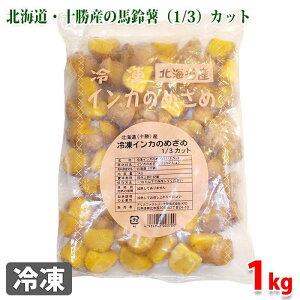 北海道産インカのめざめ 1/3カット 1kg