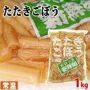 業務用 たたきごぼう(酢) 1kg