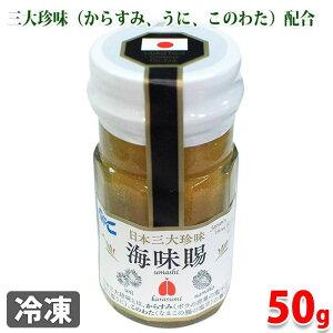 日本三大珍味 海味賜(うまし) 50g