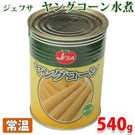 ジェフサ ヤングコーン水煮 540g缶